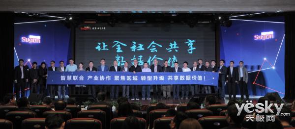 曙光牵头成立中国智慧城市产业联合体