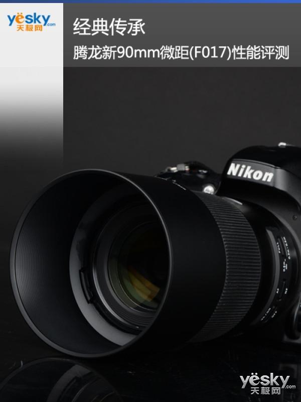 经典传承 腾龙新90mm微距(F017)性能评测