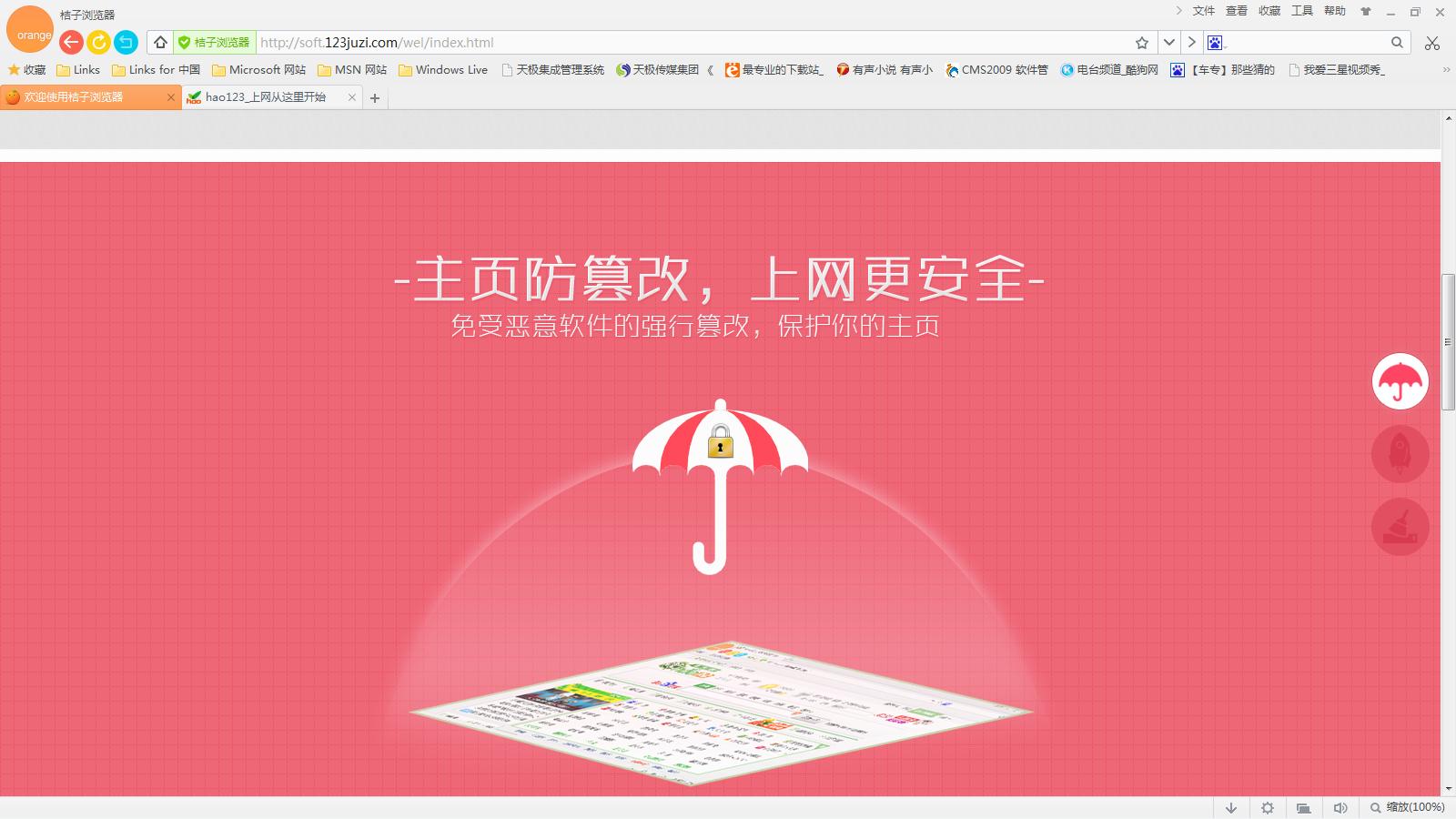 桔子浏览器截图5