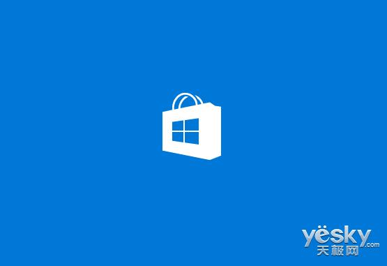 微软取消Win10专业版应用商店可关闭功能