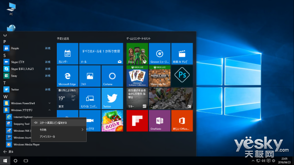 微软宣称Win10自带应用月活用户达百万级别