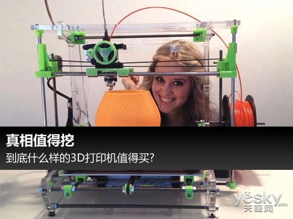 真相值得挖 到底什么样的3D打印机值得买?