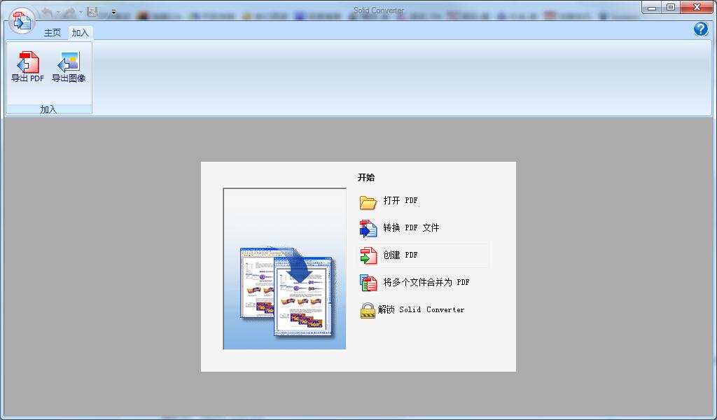 Solid Converter PDF截图2