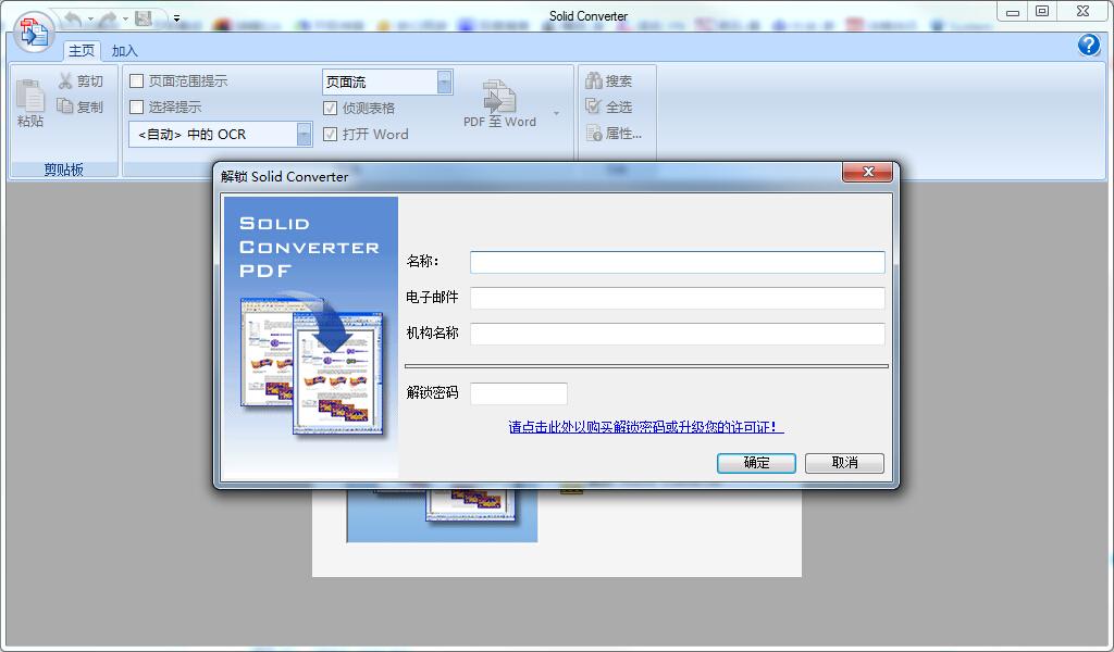 Solid Converter PDF截图4