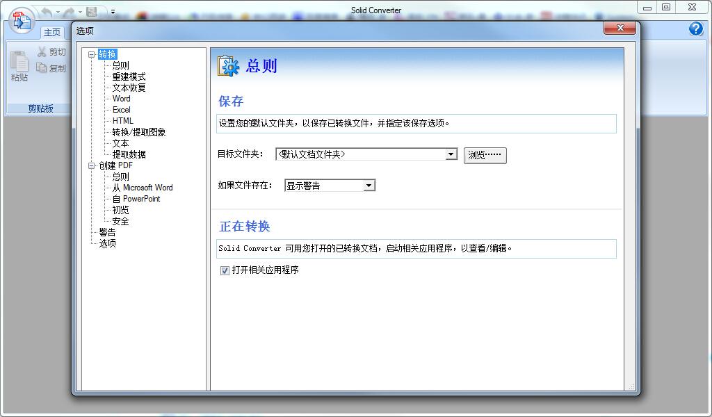 Solid Converter PDF截图3