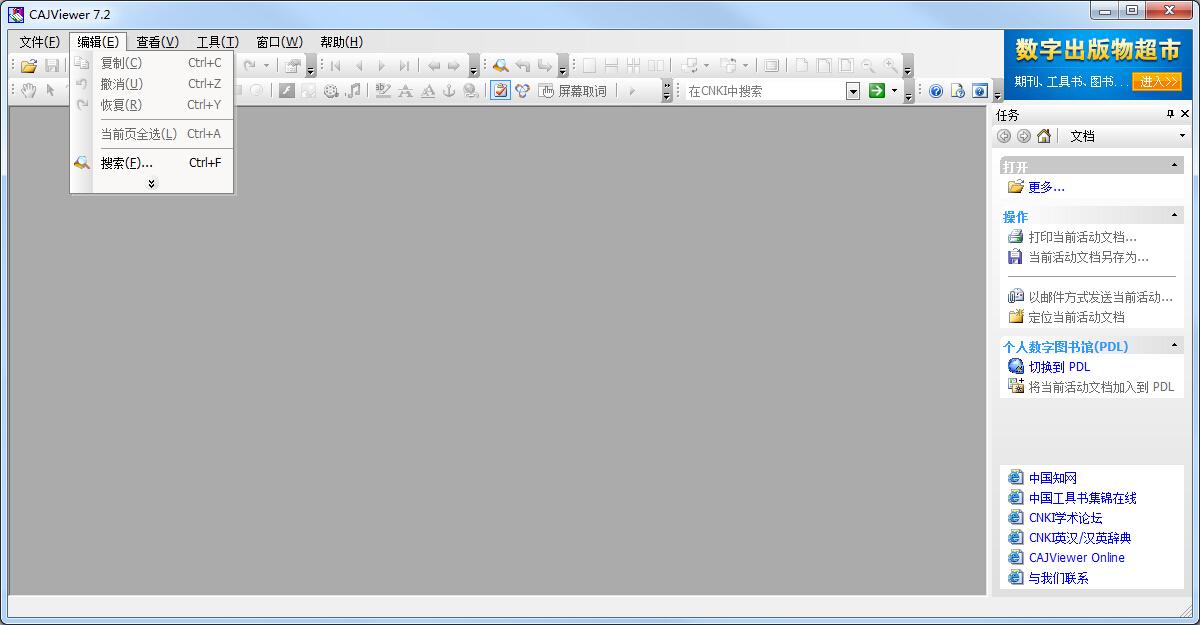 CAJ全文浏览器截图3