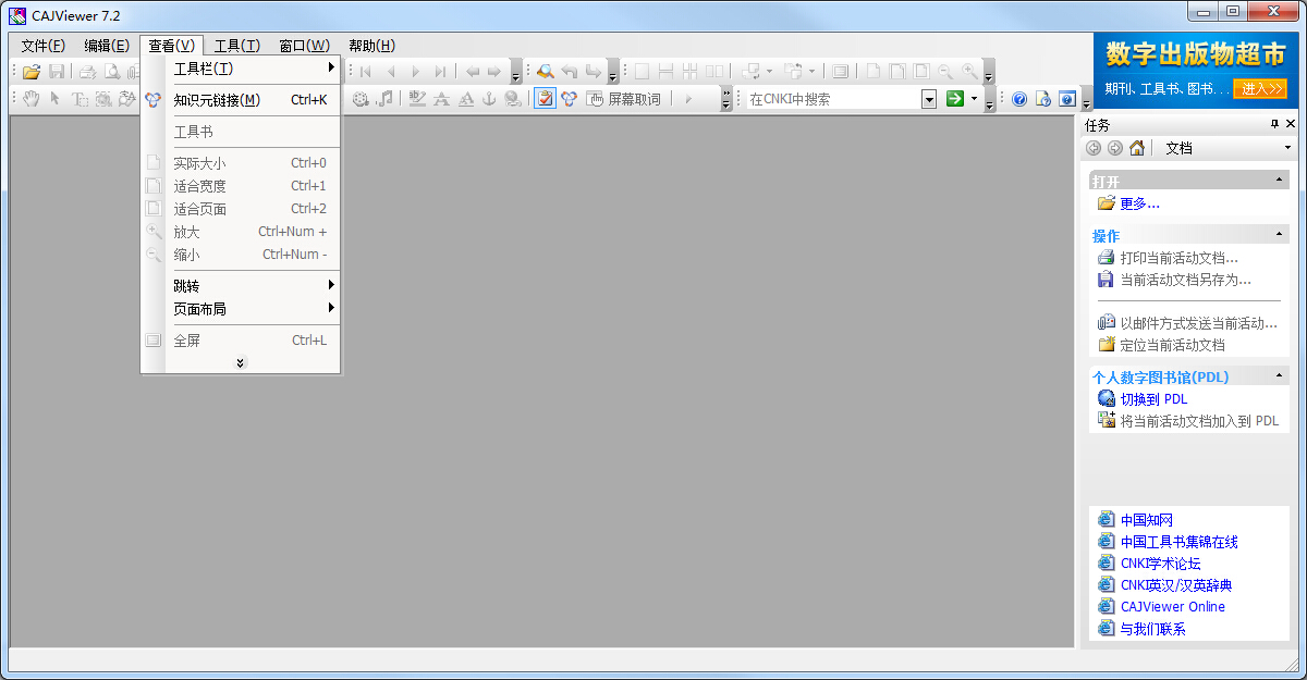 CAJ全文浏览器截图4