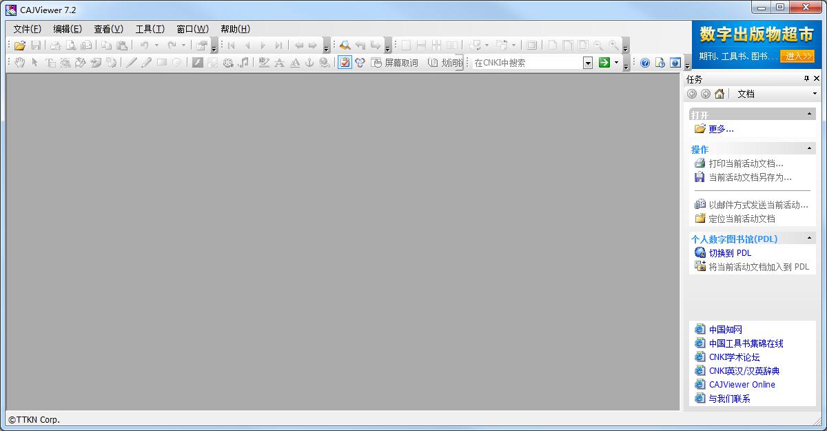 CAJ全文浏览器截图1