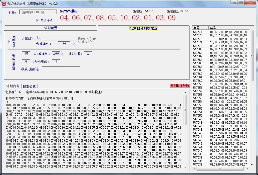金点北京赛车PK10计划软件截图3