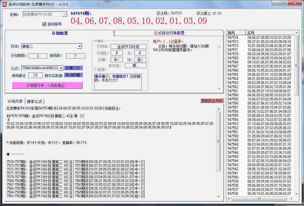 金点北京赛车PK10计划软件截图2