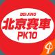 金点北京赛车PK10计划软件标题图