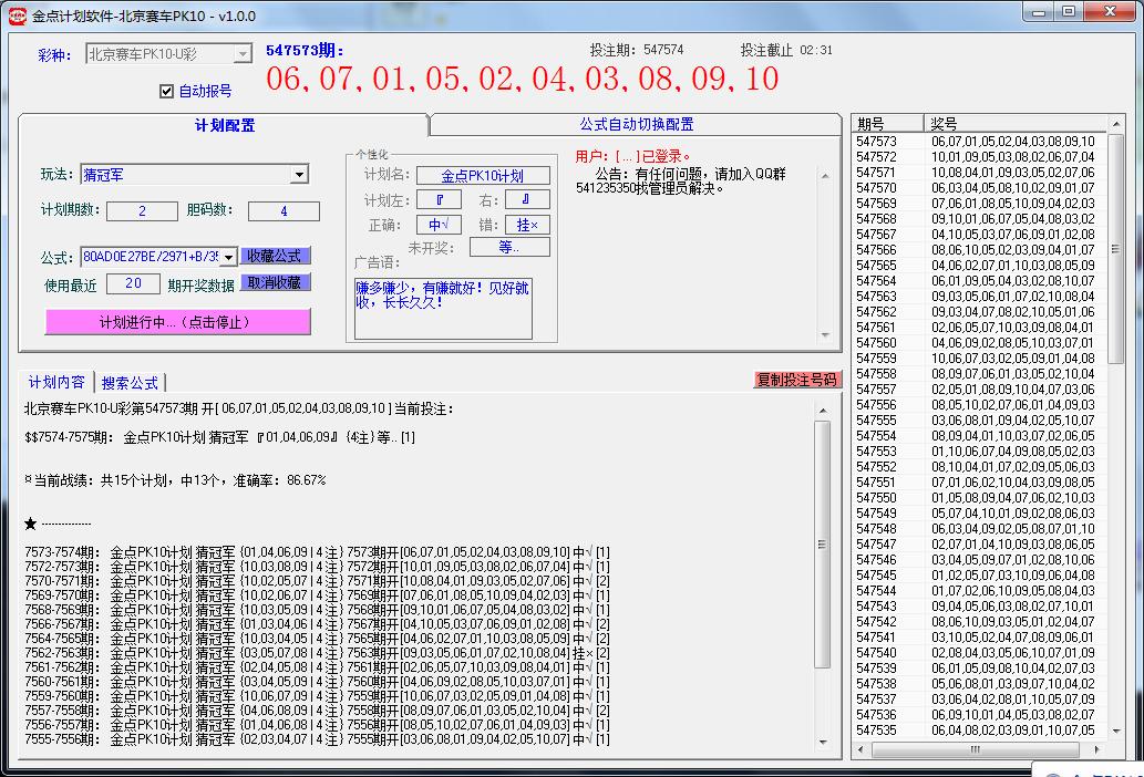 金点北京赛车PK10计划软件截图1