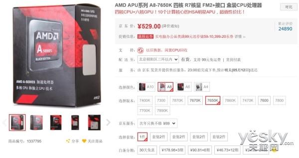 组建高性价比平台 AMD系列处理器编辑推荐