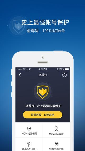 QQ安全中心截图4