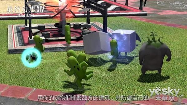 宠物塔防《最终幻想14》新版