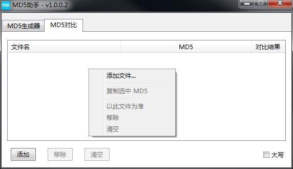 MD5助手截图4