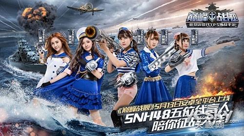 巅峰战舰SNH48五位代言人舰娘定妆照图集