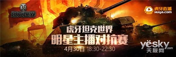 坦克世界明星主播对抗赛 虎牙直播