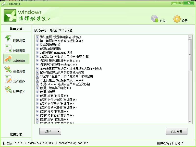 Windows清理助手截图3