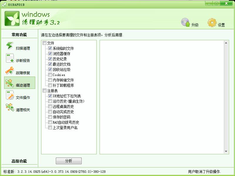 Windows清理助手截图4