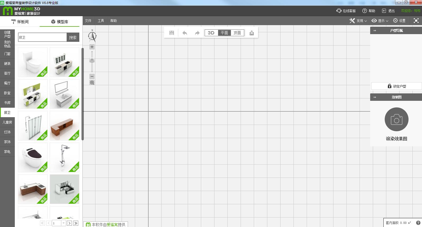 爱福窝在线装修设计软件截图3