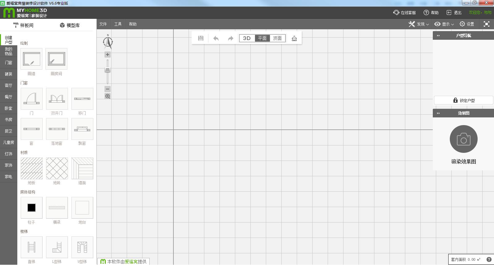 爱福窝在线装修设计软件截图1