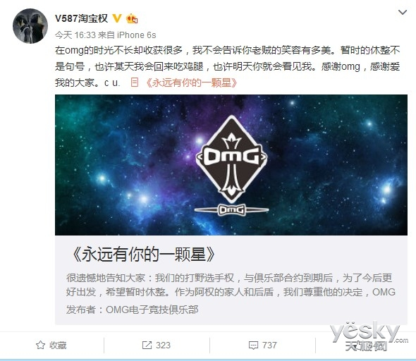 OMG发文送别淘宝权 TBQ疑似退役转战全民TV?