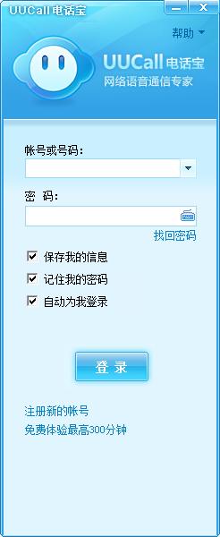UUCall网络电话截图1