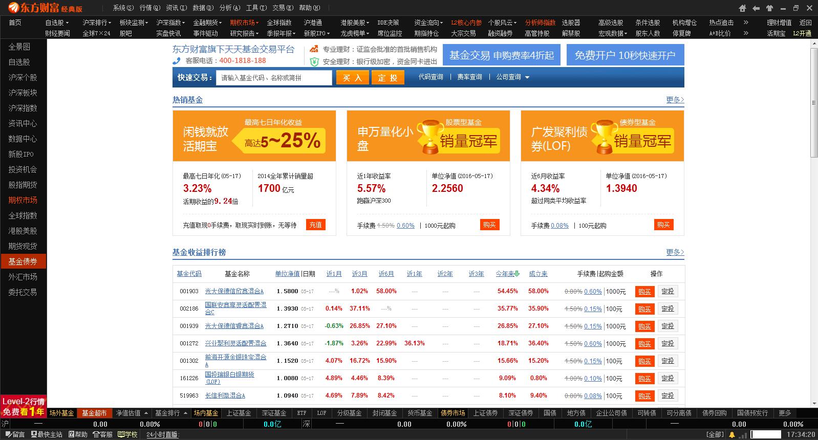 东方财富通免费炒股软件截图4