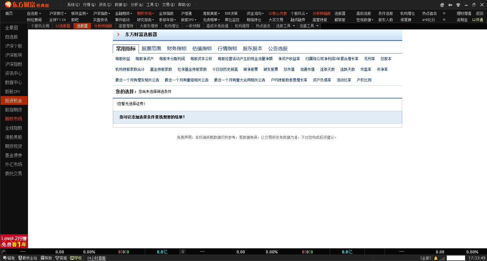 东方财富通免费炒股软件截图3