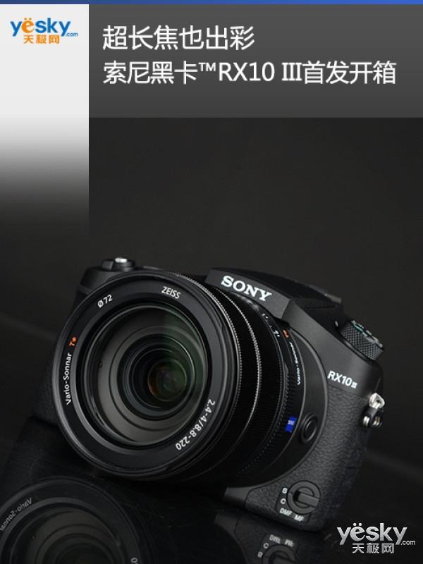 超长焦也出彩 索尼黑卡™RX10 III首发开箱