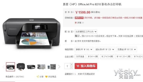 物美价廉,小型企业办公首选的打印机推荐