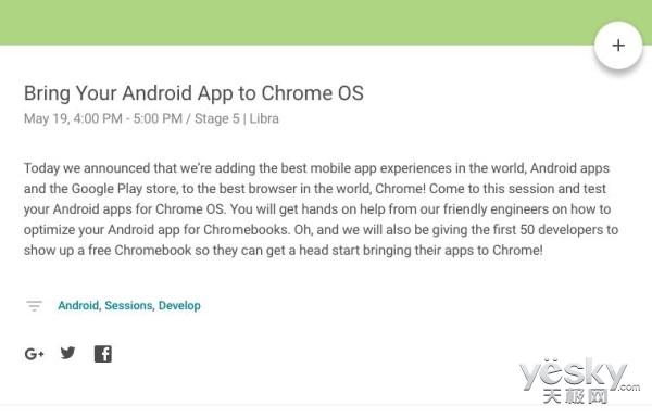 谷歌临时变卦 不谈安卓与Chrome OS融合了