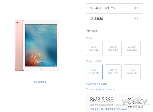 9.7��iPadPro(WLAN+Cellular)开售 5388元起