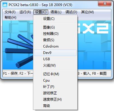 PS2模拟器截图3