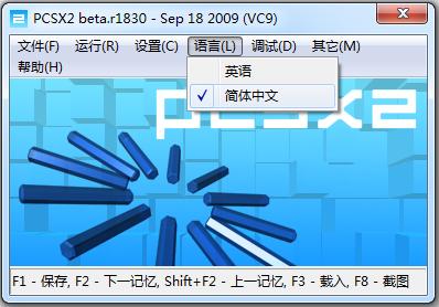 PS2模拟器截图2