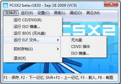 PS2模拟器截图4