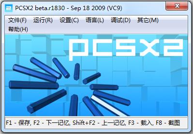 PS2模拟器截图5