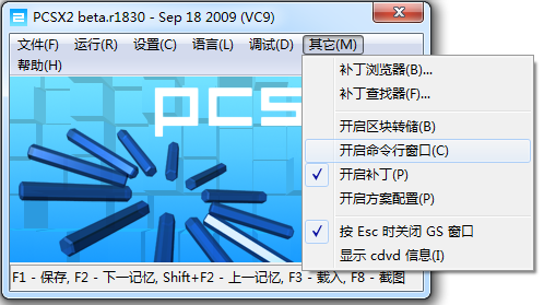 PS2模拟器截图1