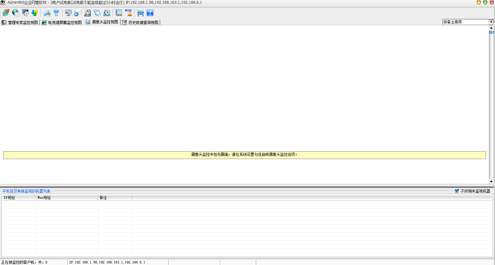 FireWork远程控制软件截图4