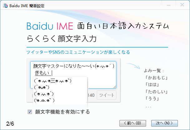 百度日文输入法截图5