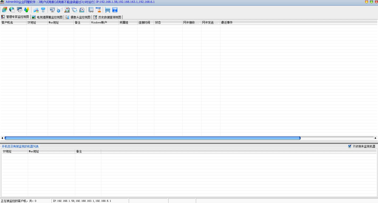 FireWork远程控制软件截图2