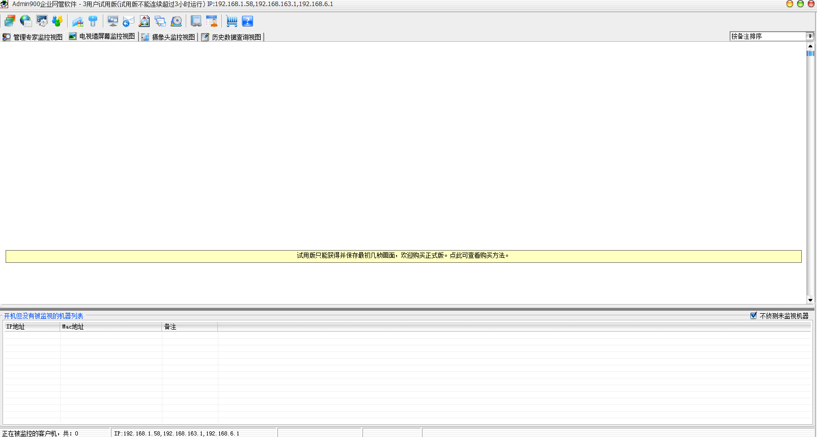 FireWork远程控制软件截图3