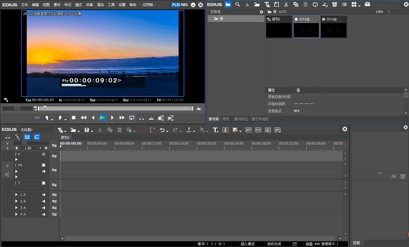EDIUS Pro非线性视频剪辑软件 x64截图2