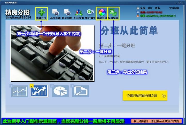 JingFB精良分班软件截图3