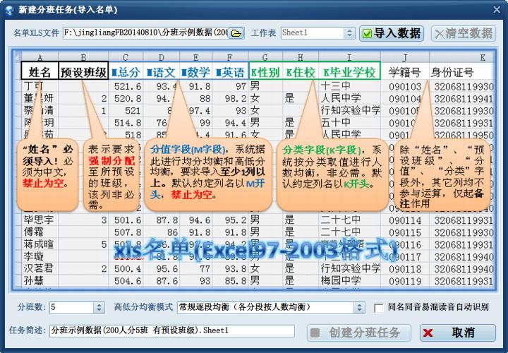JingFB精良分班软件截图1
