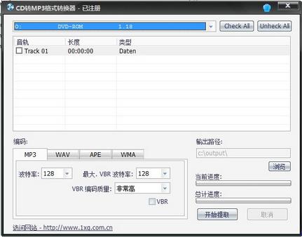 CD转MP3格式转换器截图1