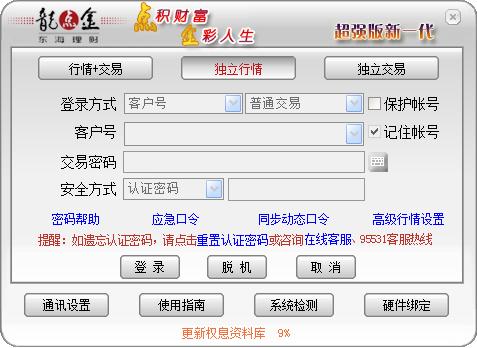 东海证券超强版截图5