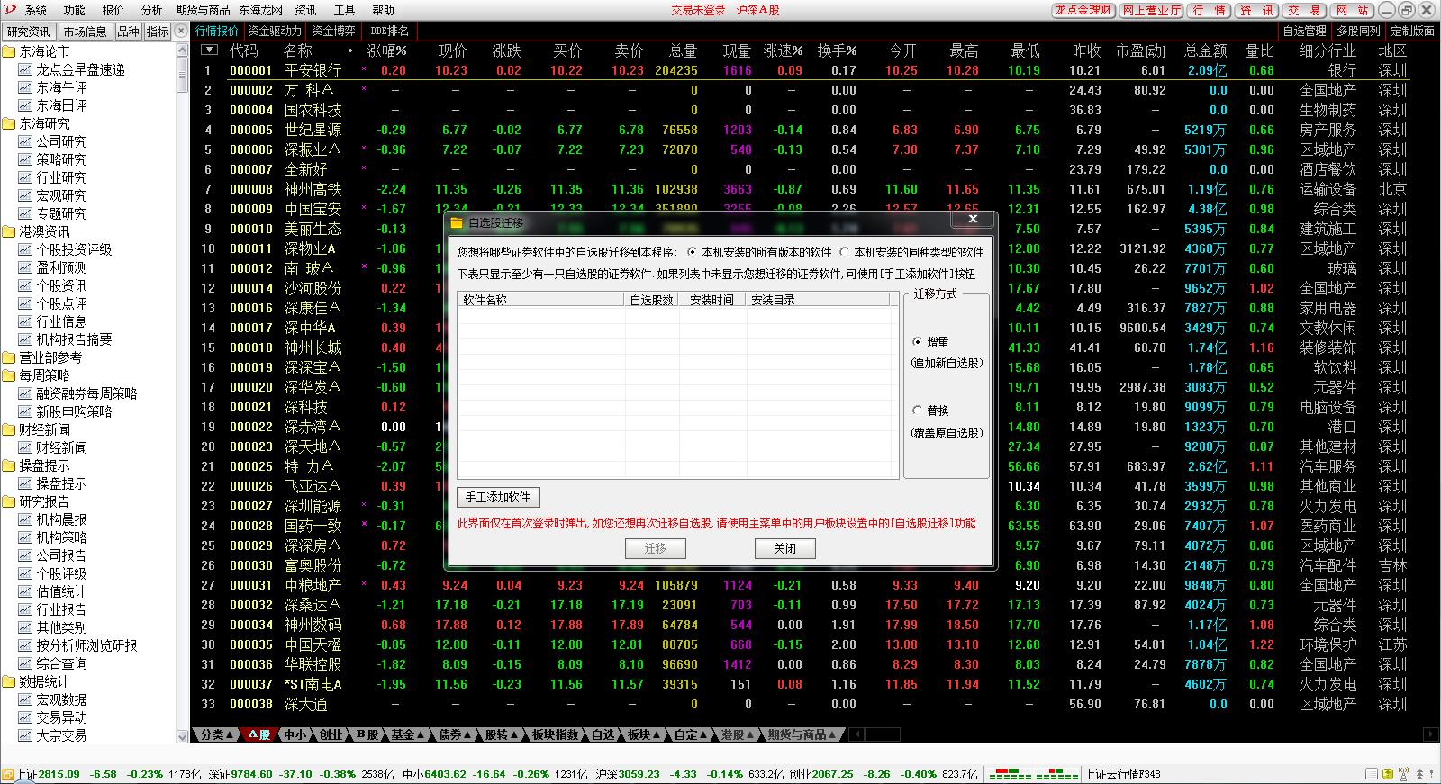东海证券超强版截图4
