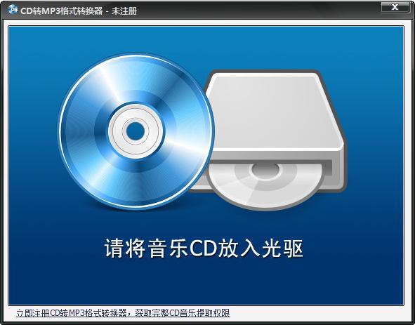 CD转MP3格式转换器截图2